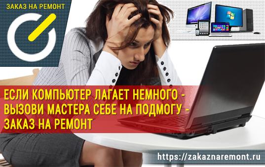 мастера по ремонту компьютеров