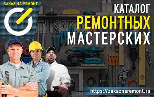 каталог ремонтных мастерских